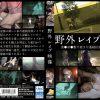 【青空ソフト】 野外レイプ映像